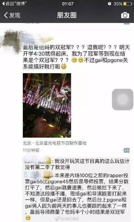 中国有嘻哈冠军争到爆,我却被TT圈住了少女心