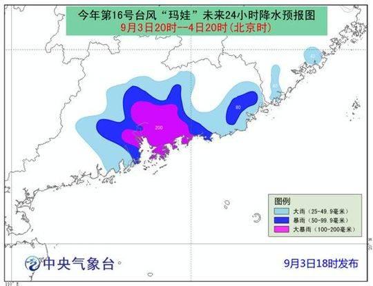 """台风 """"玛娃""""登陆广东汕尾 警惕强风暴雨大浪三碰头"""
