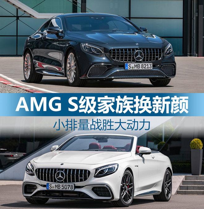 AMG S级家族换新颜 小排量战胜大动力