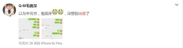 陕西网友凌晨被地震刷屏 地震局回应称是塌陷