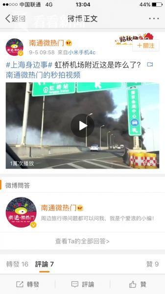 上海警方辟谣:虹桥附近坠机系谣言