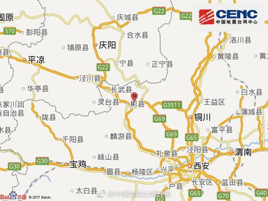 陕西彬县(塌陷)发生3.2级地震 震源深度0千米