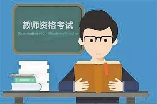 吉林省下半年中小学教师资格考试今起报名|面