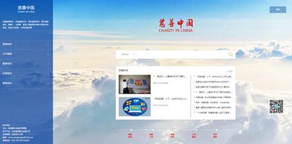 """全国慈善信息公开平台 """"慈善中国""""。"""