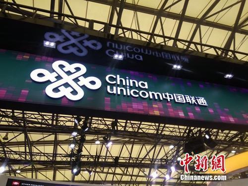 材料图:中国联通展厅。中新网 吴涛 摄