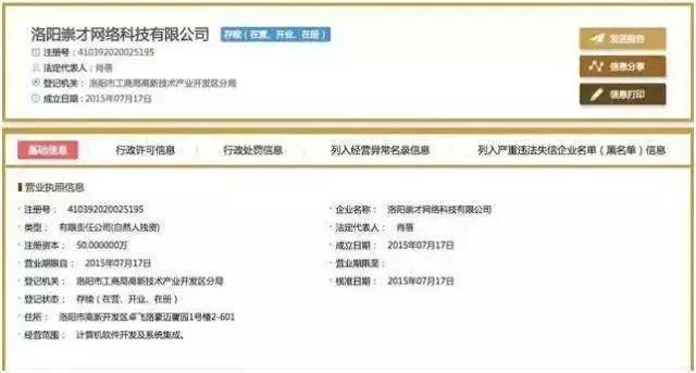崇才科技的工商注册登记信息,其法定代表人肖蓓是李昕泽母亲