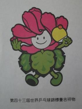 在构思吉祥物形象时,以往赛事的吉祥物用动物的比较多,用植物的很少.