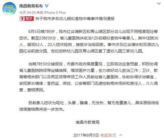 南昌市教导局官方微博截图