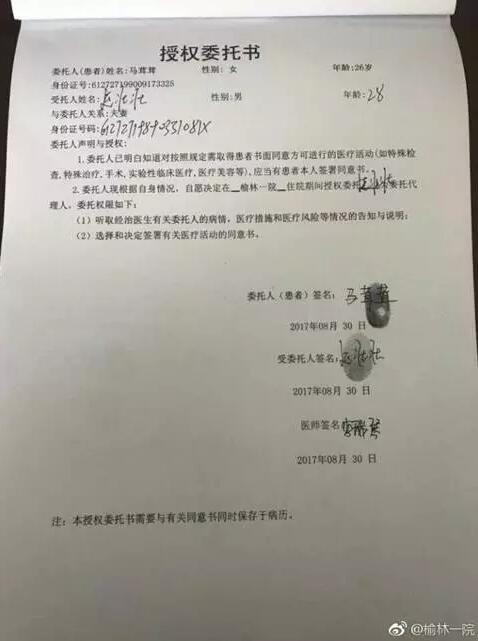 ▲产妇签署了《授权书》,授权其丈夫全权负责签署一切相关文书。图据@榆林一院微博
