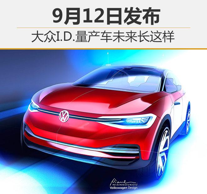 大众I.D.量产车未来长这样 9月12日发布