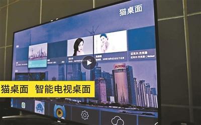 """李昕泽以""""崇才科技""""的名义展示的智能电视产品"""