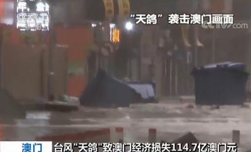 """台风""""天鸽""""造成澳门经济损失114.7亿澳门元"""