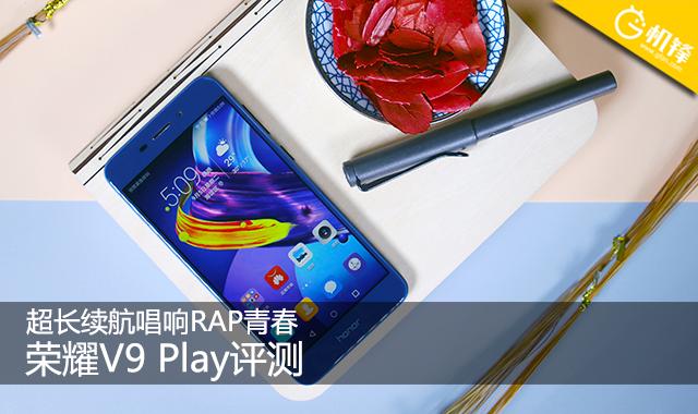超长续航唱响RAP青春 荣耀V9 play评测 华为 V