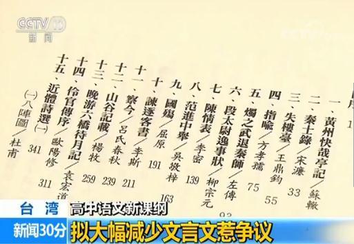 台湾高中语文新课纲拟大幅减少文言文 家长:文学一点一滴在消失