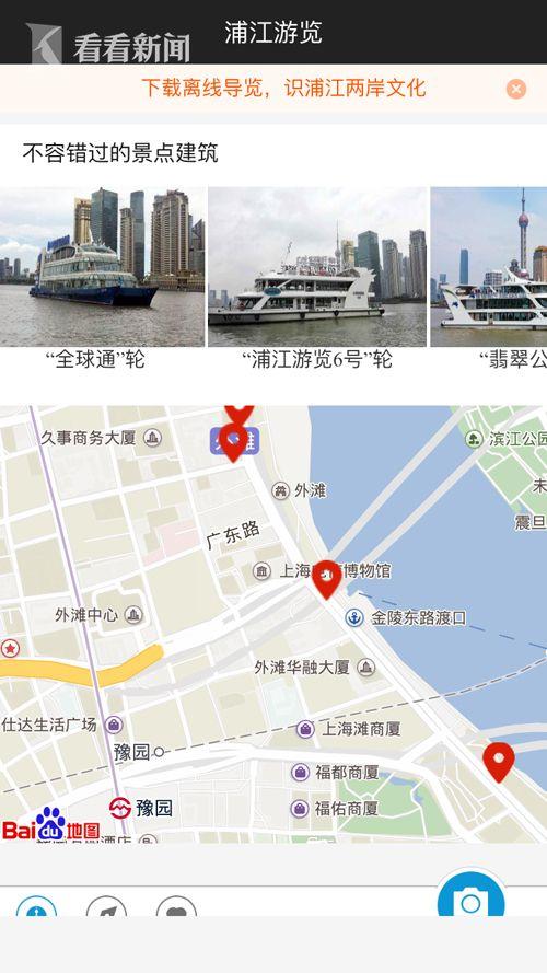 黄浦江旅游导览APP今上线