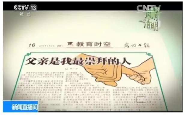 施一公2015年追忆父亲时写下的文章(图片来源:央视新闻)