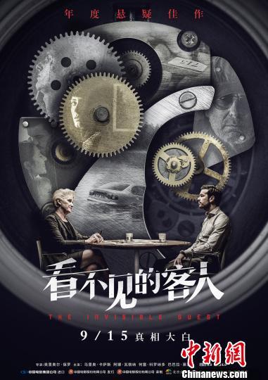 2016高分剧情《看不见的客人》720p.国西双语.BD中英双字高清完整版迅雷下载