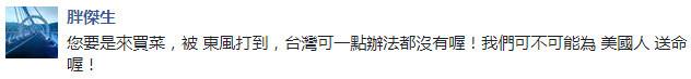 美军舰或商讨赴台湾海域 台网民称大陆爸爸驱逐它