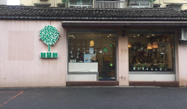 """杭州""""智慧树""""咖啡馆。"""