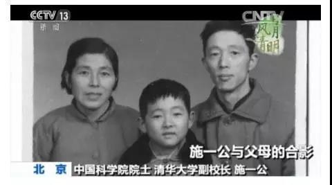施一公与父母的合影(图片来源:央视新闻)