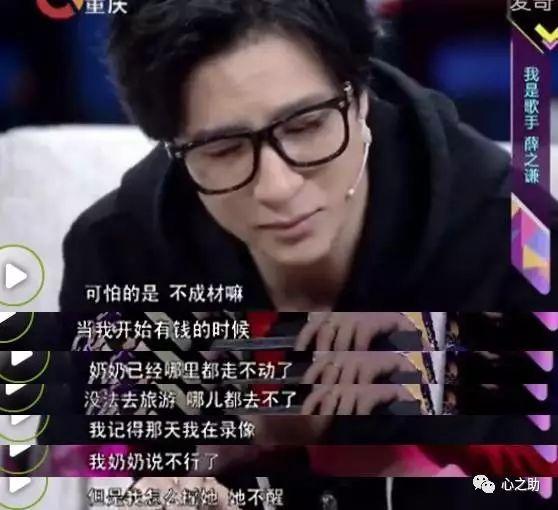 薛之谦多次上节目谈及与奶奶的感情