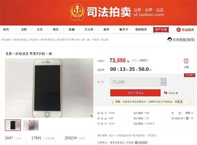 9月7日临近中午时,被拍卖手机已被出价至7万余元。 网络截图