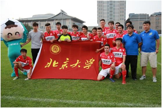 2017一球城名城市赛战罢,北京大学领衔八大赛区