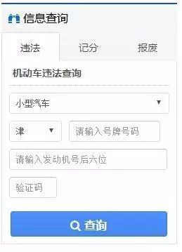 """""""天津交警""""发来短信是真是假?-金笛子企业电子期刊"""