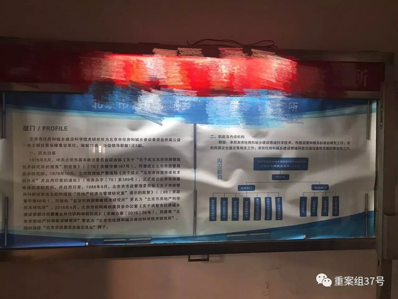 ▲2011年到2012年翟某的工作单位,工作人员称其表现很好。  新京报记者刘经宇 摄