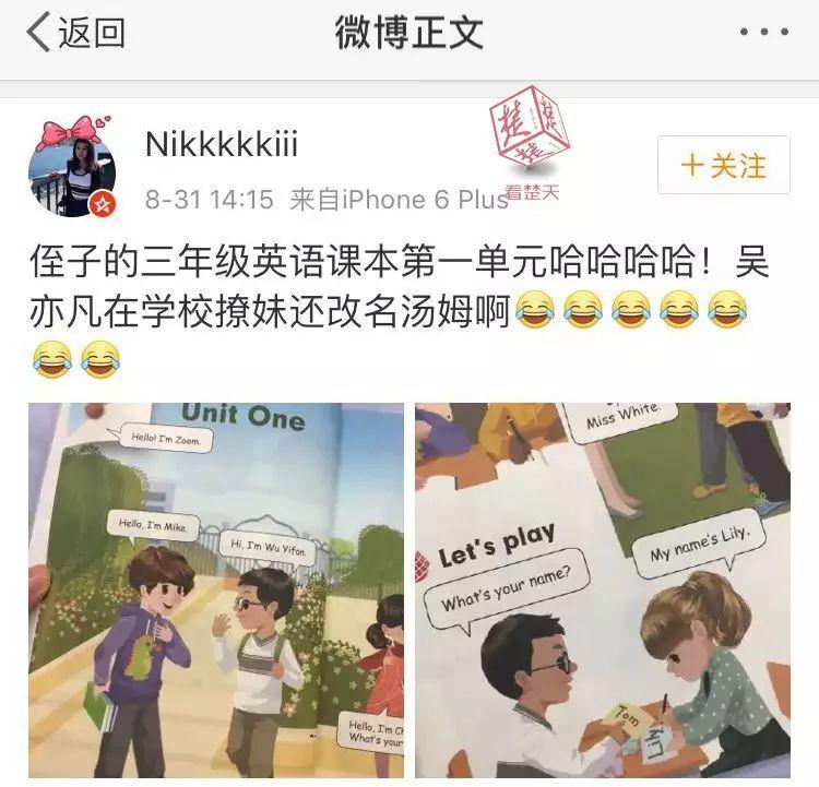 """本来,小学英语教材里另有""""吴亦凡""""!(责编保举:数学教案jxfudao.com/xuesheng)"""