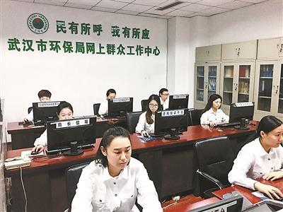 武汉市成立网上群众工作中心。图片来源:北京青年报