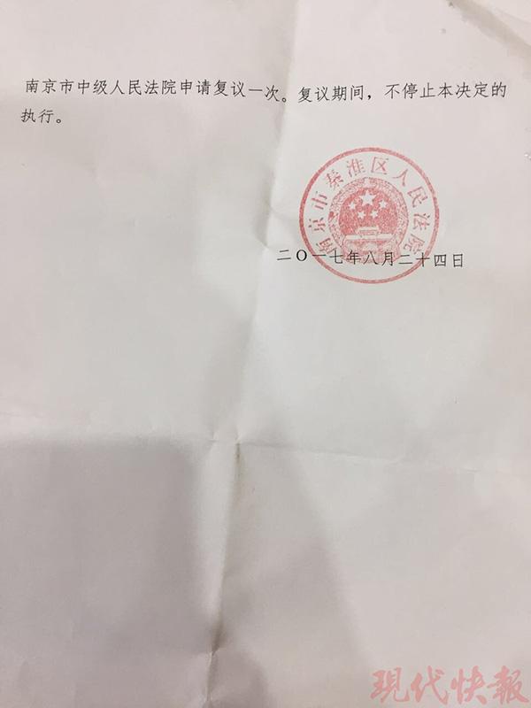 江苏省南京市秦淮区人民法院决定书。 现代快报 图