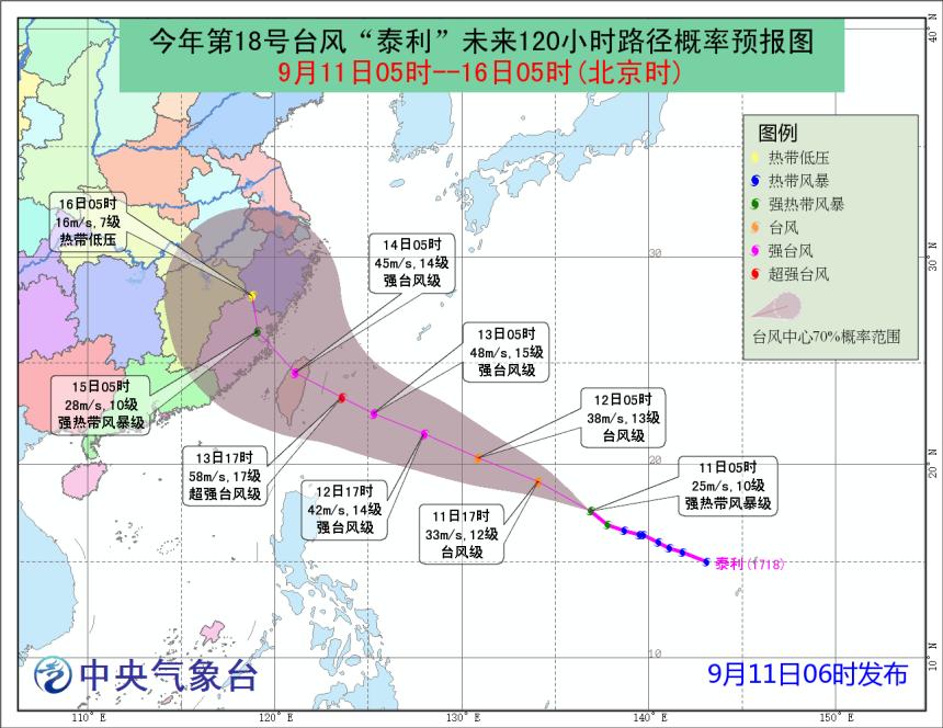 """18号台风""""泰利""""最新消息:泰利登录地点预测 泰利路径图"""