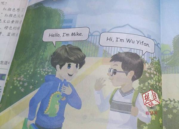 小学英语课本现吴亦凡?网友:十多年前就有了
