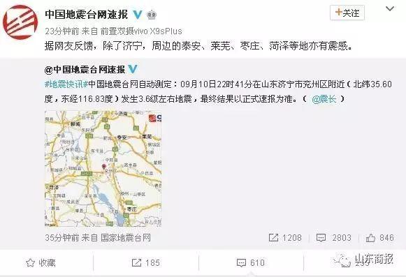 突发!山东济宁兖州地震!震中20公里154万人!济南据说也有震感!【山东商报】