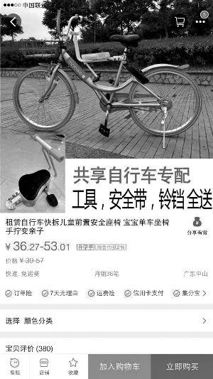 ↑网店出售各式共享单车儿童座椅。