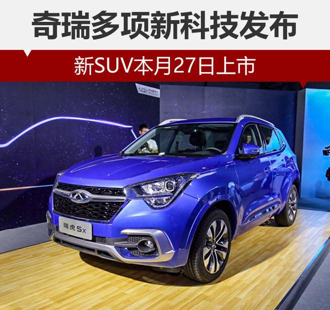 奇瑞多项新科技发布 新SUV本月27日上市