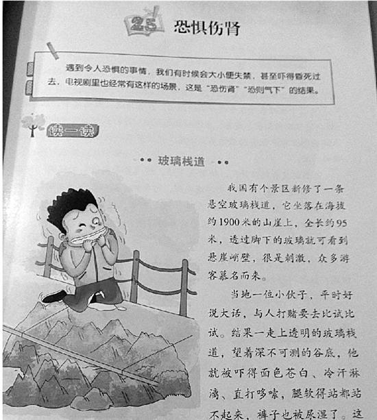 五年级小学生设中医课_教材主编:传递科学价值