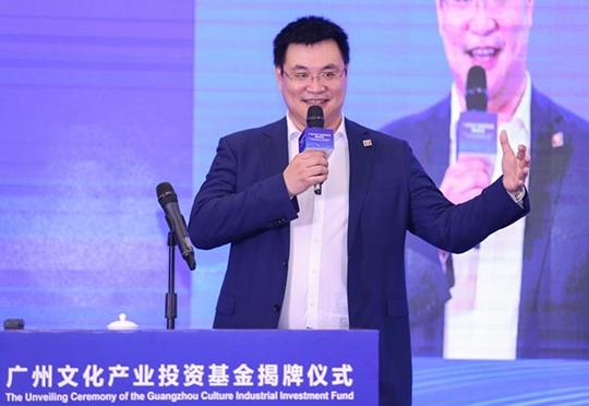 广州文化产业投资基金揭牌 文化+金融 构筑岭