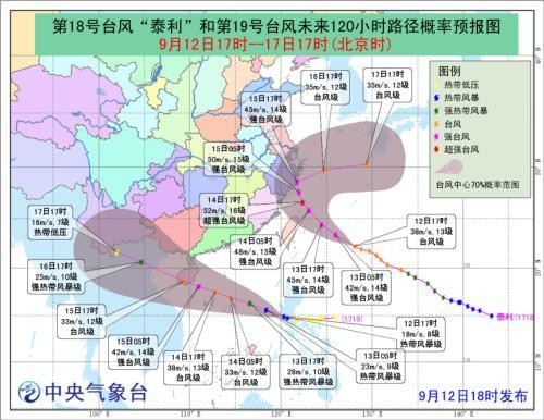 """台风橙色预警发布 """"泰利""""或14日夜间登陆浙江"""