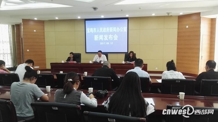 西部网宝鸡讯(记者 鲁鹏飞)记者今天(9月12日)从宝鸡市政府新闻办