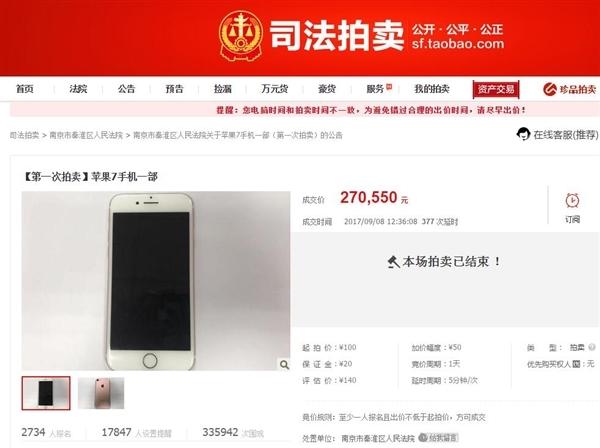 淘宝二手iPhone 7拍出27万天价:真相大跌眼镜