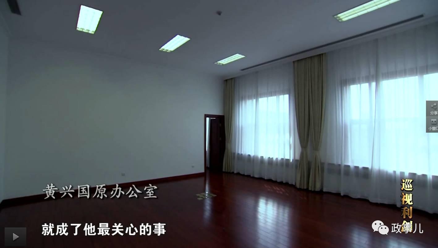 黄兴国徐建一们的办公室长啥样?