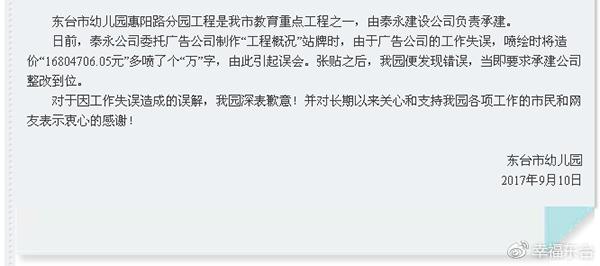 江苏东台回应造价1600亿幼儿园:广告多喷了个万