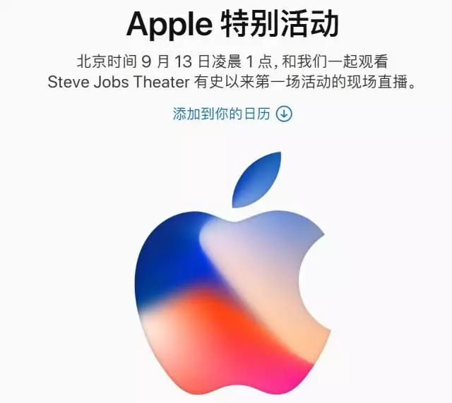 """▲苹果中国官网已经开始为为""""iPhone8""""的发布会进行了预告"""