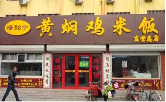 黄焖鸡米饭到麦当劳主场地盘开店 售价9.9美元
