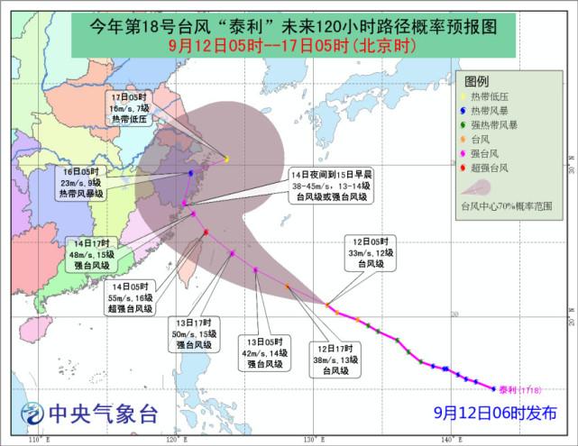 """台风""""泰利""""向东南沿海靠近 浙江福建14日将迎暴雨"""
