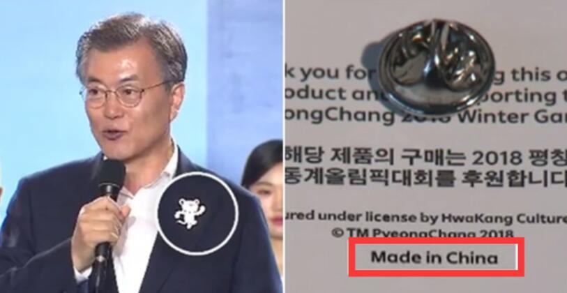 """韩国总统文在寅戴的徽章也是""""中国制造""""。"""