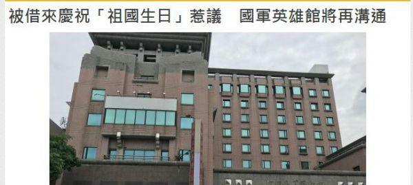 台湾《苹果日报》网站报道截图