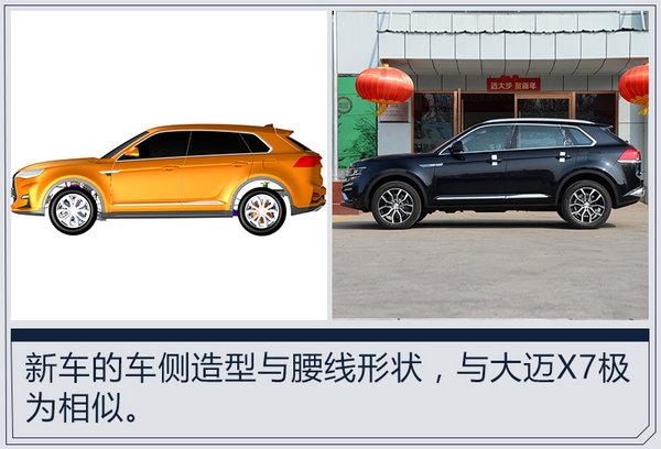 众泰大迈新SUV曝光 尾部酷似林肯MKC(图)
